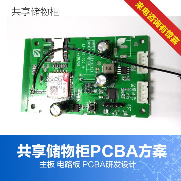共享储物柜PCBA方案 物联网解决方案