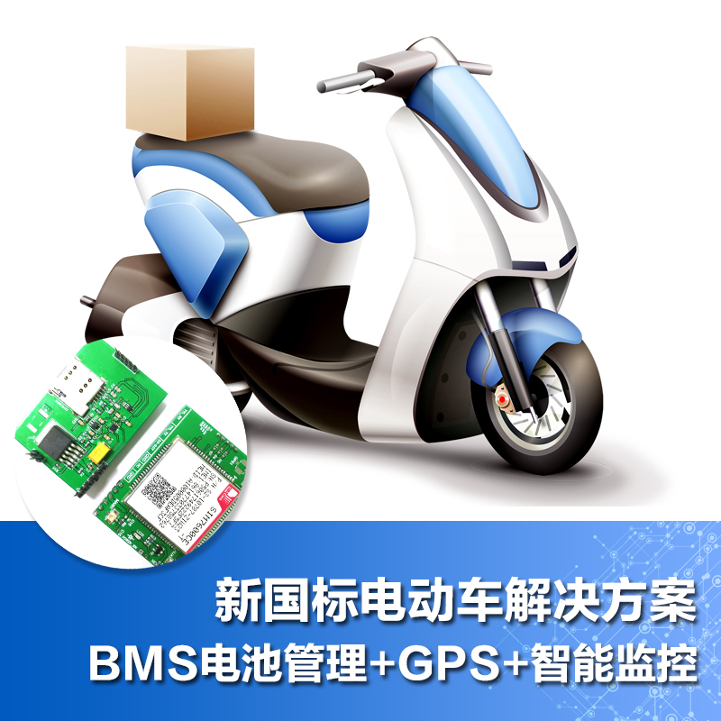 新国标4G电动车整体解决方案BMS电池管理+GPS+智能监控