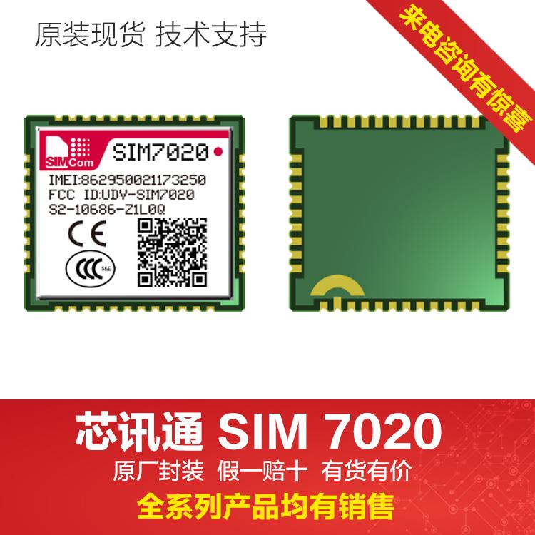 SIMCOM芯讯通SIM7020 NB-iOT多频段无线通信模块兼容800C