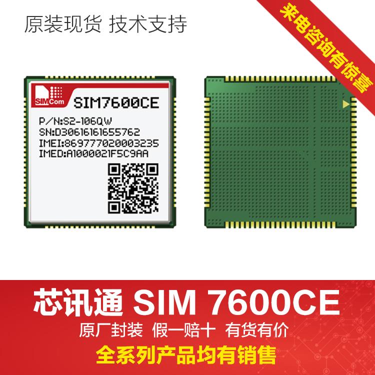 SIM7600CE 邮票孔,全网通模块,支持4G 3G 2G -T/-L-/L1