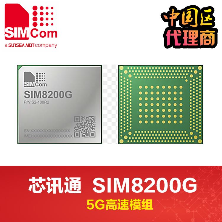 5G高速模组 sim8200