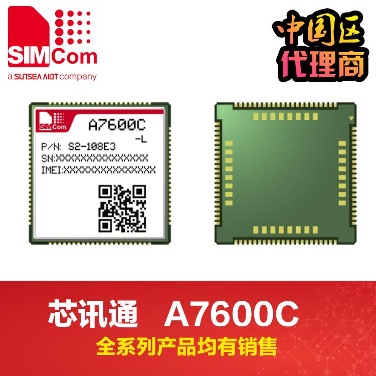A7600C 4G模块
