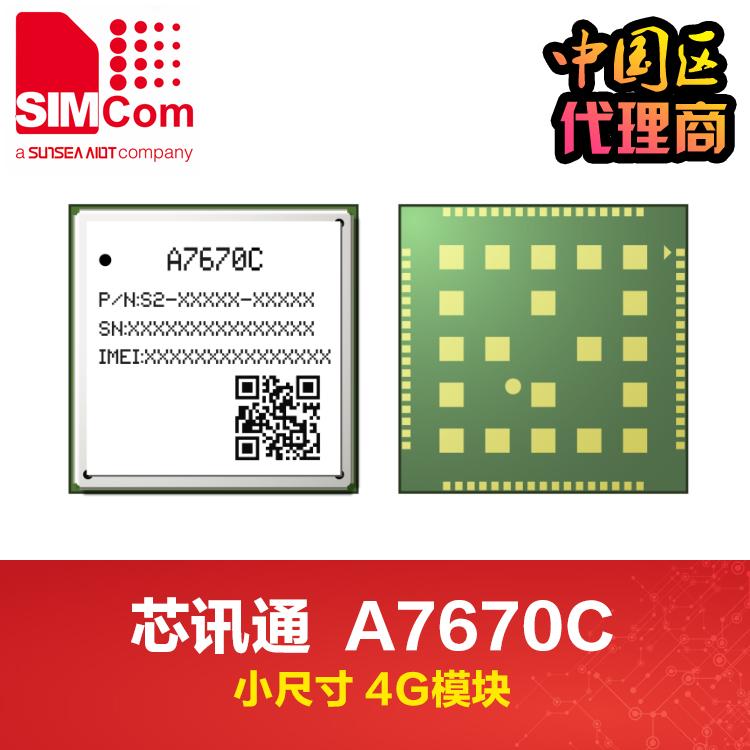 A7670C 小尺寸4G模块