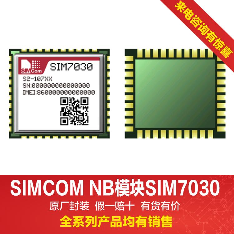 SIMCOM模块NB物联网iot模组SIM7030