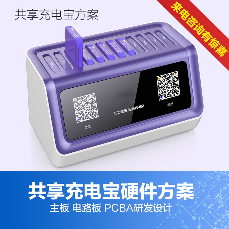 共享充电宝 主板 电路板 PCBA研发设计共享柜方案制定