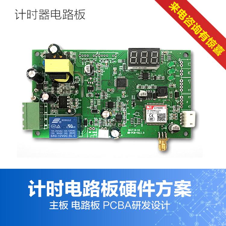 物联网共享方案定制 计时通电控制器